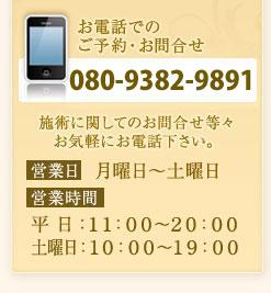 お電話でのご予約・お問合せ。施術に関してのお問合せ等々お気軽にお電話下さい。